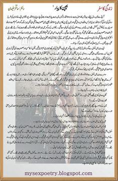 In writan seite funda urdu